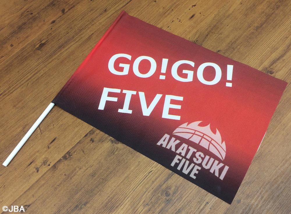 来場者全員に「AKATSUKI FIVE 応援フラッグ」をプレゼント!